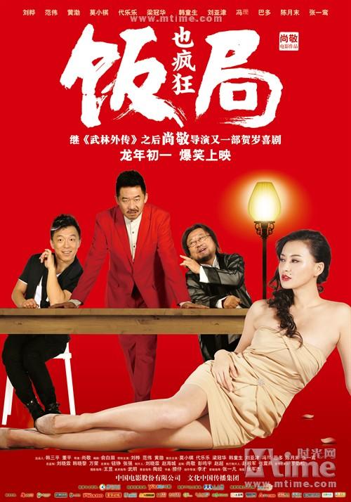 饭局也疯狂Fan Ju Ye Feng Kuang(2012)海报 #03