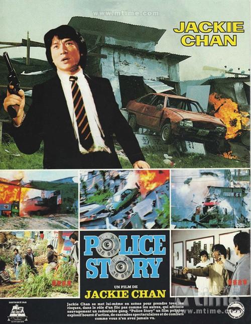 警察故事Jackie Chan's Police Story(1985)海报(法国) #02