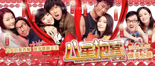八星抱喜All's Well, Ends Well 2012(2012)海报(中国) #02