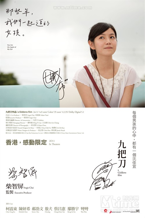 那些年,我们一起追的女孩You Are The Apple Of My Eye(2011)海报(中国香港) #05