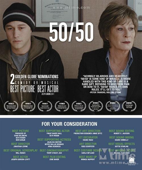 抗癌的我50/50(2011)海报(供你参考) #01