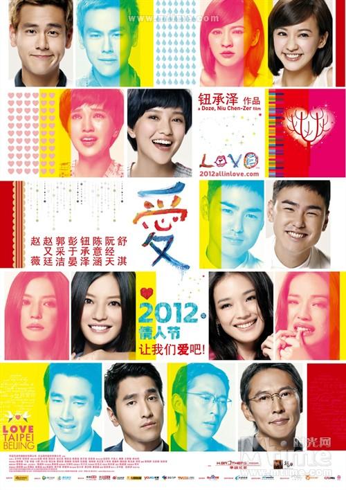 爱Love(2012)海报 #01
