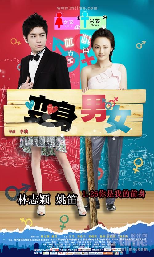 变身男女If I Were You(2012)海报 #02