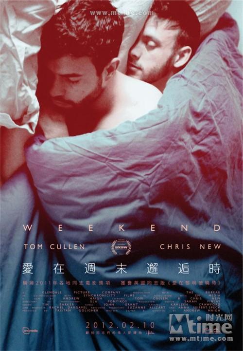 周末时光Weekend(2011)海报(中国台湾) #01