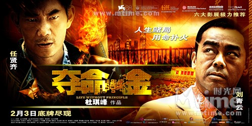 夺命金Life Without Principle(2011)海报(中国) #01