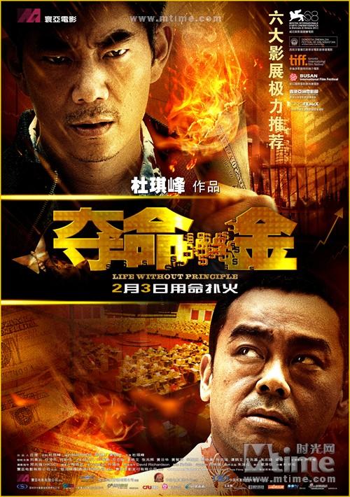 夺命金Life Without Principle(2011)海报(中国) #02