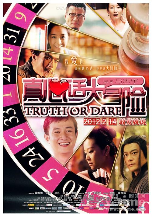真心话大冒险Truth or Brave(2012)海报 #01