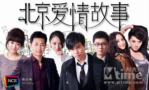 北京爱情故事BeiJing Love Story(2012)海报 #02