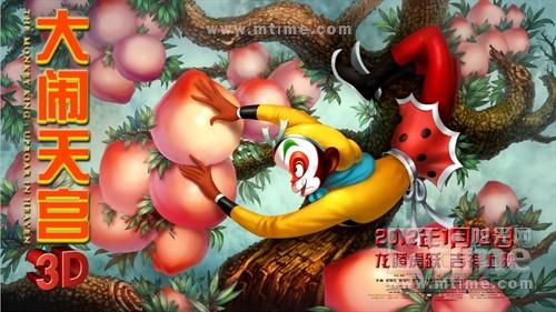 大闹天宫(动画版)The Monkey King 3D(2012)海报 #07
