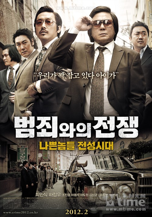 与犯罪的战争Nameless Gangster:Rules Of The Time(2012)海报 #01