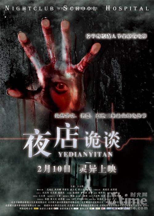 夜店诡谈Ye Dian Gui Tan(2012)海报 #01