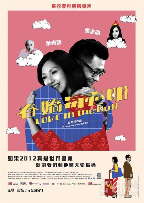 春娇与志明Love in The Buff(2012)海报 #01