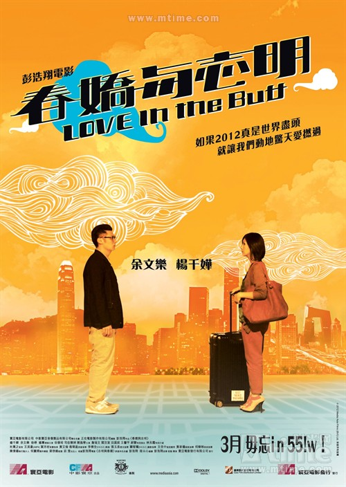 春娇与志明Love in The Buff(2012)海报 #02