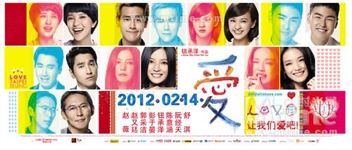 爱LOVE(2012)预告海报 #02