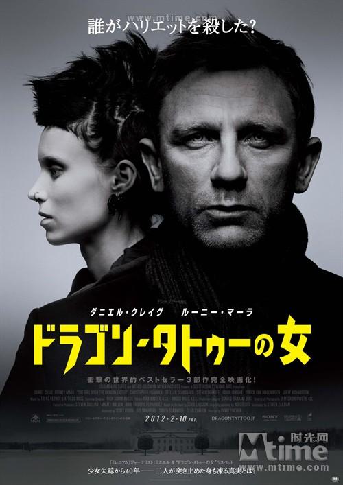 龙纹身的女孩The Girl with the Dragon Tattoo(2011)海报(日本) #01