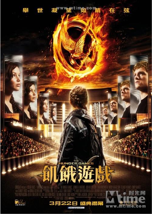 饥饿游戏The Hunger Games(2012)海报(中国香港) #01