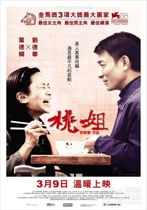 桃姐A Simple Life(2012)海报(中国台湾) #01