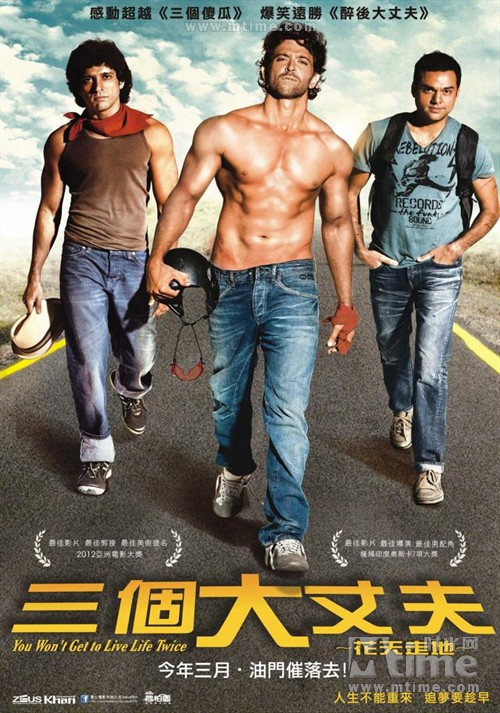 潇洒走一回Zindagi Na Milegi Dobara(2011)预告海报(中国台湾) #01