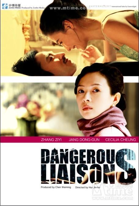危险关系Dangerous liaisons(2012)预告海报(英文) #01