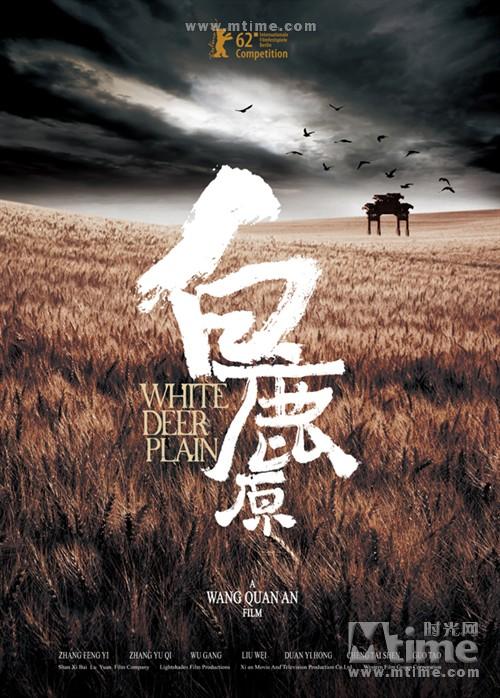 白鹿原White Deer Plain(2012)预告海报(英文) #01