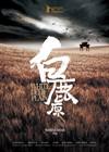 预告海报(英文) #01白鹿原/White Deer Plain(2012)