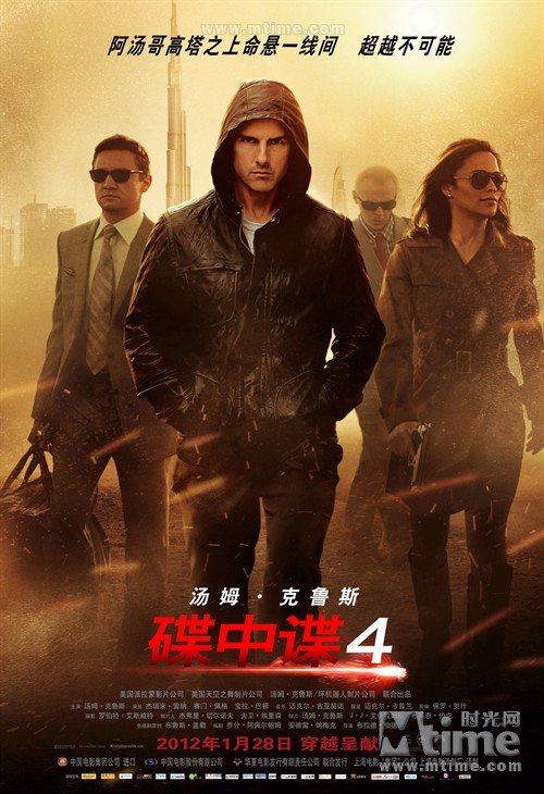 碟中谍4Mission: Impossible - Ghost Protocol(2011)海报(中国) #01