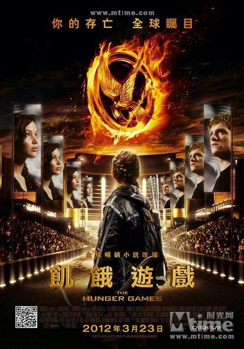 饥饿游戏The Hunger Games(2012)海报(中国台湾) #01