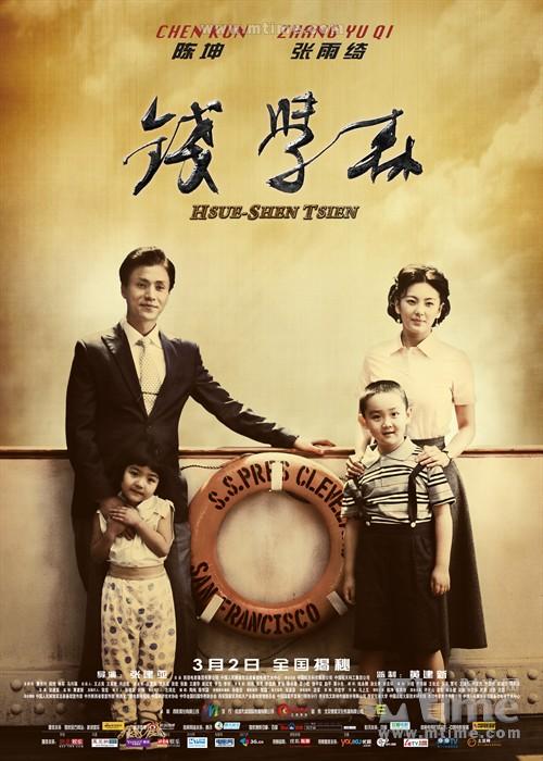 钱学森Hsue-shen Tsien(2012)海报(中国) #01