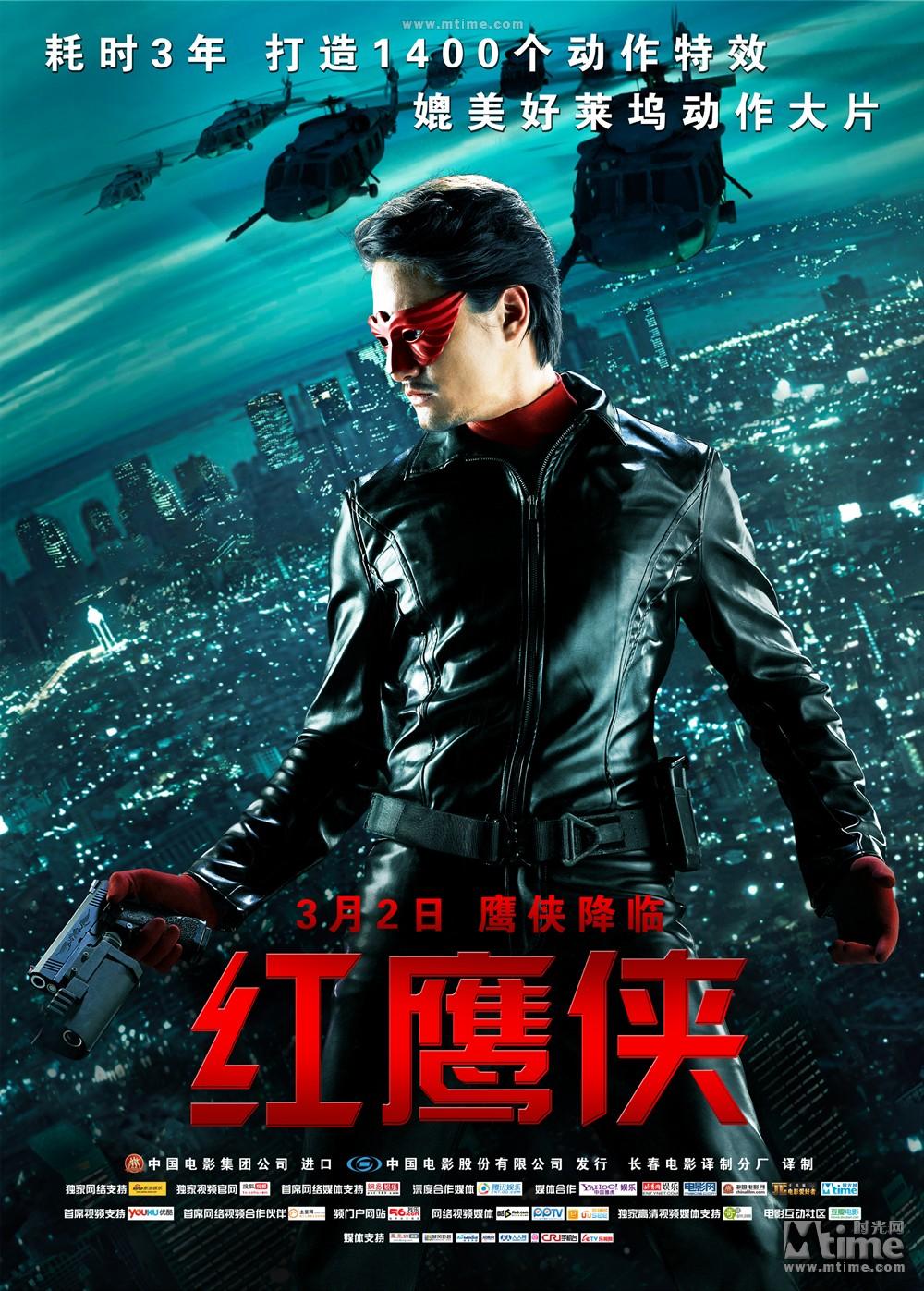 红鹰侠[720p]