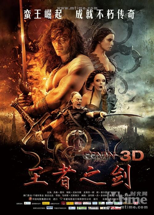 王者之剑Conan the Barbarian(2011)海报(中国) #01