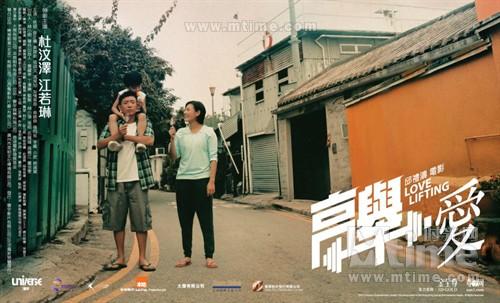 高举爱Love Lifting(2012)海报(中国香港) #03