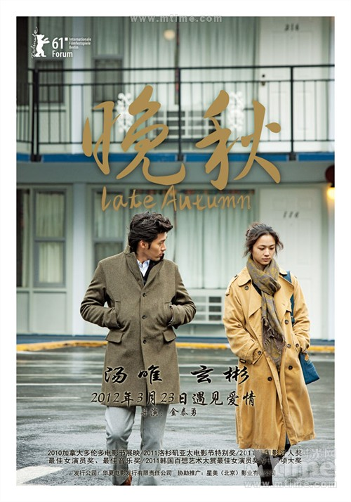晚秋Late Autumn(2010)海报(中国) #01