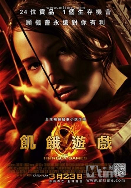 饥饿游戏The Hunger Games(2012)海报(中国台湾) #02