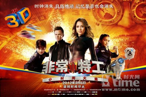 非常小特工之时间大盗Spy Kids: All the Time in the World in 4D(2011)海报(中国) #02