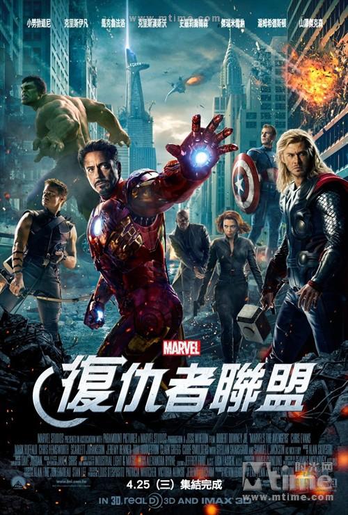 复仇者联盟The Avengers(2012)海报(中国台湾) #01