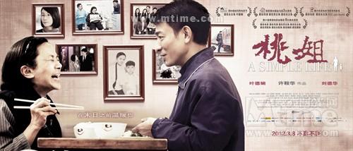 桃姐A Simple Life(2012)海报(中国) #04