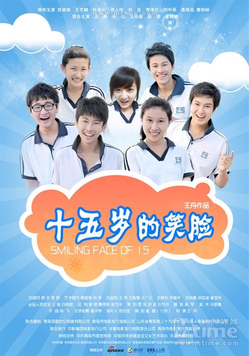 十五岁的笑脸Shi Wu Sui  De Xiao Lian(2012)海报 #02
