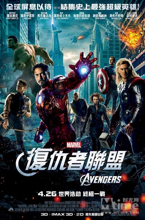 复仇者联盟The Avengers(2012)海报(中国香港) #01