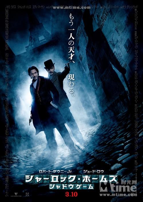 大侦探福尔摩斯2:诡影游戏Sherlock Holmes: A Game of Shadows(2011)海报(日本) #01