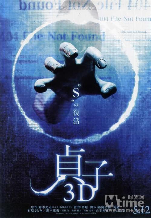 贞子3DSadako 3D(2012)预告海报 #01