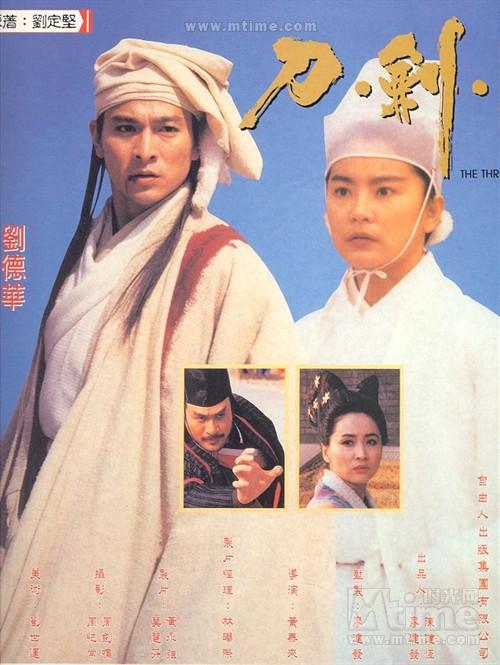 刀剑笑The Three Swordsmen(1994)工作照 #03