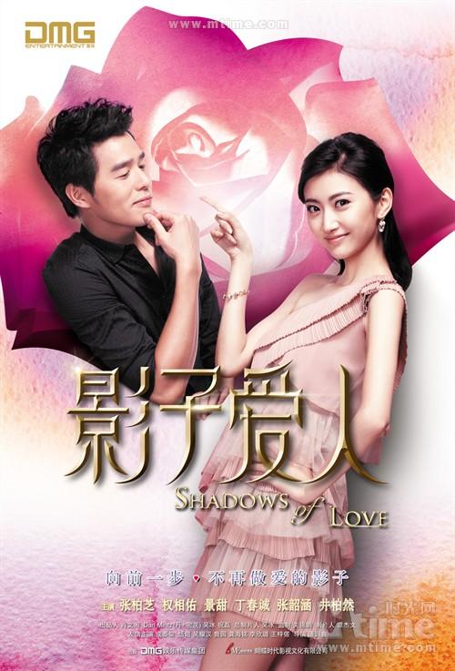 影子爱人Repeat I Love You(2012)角色海报 #02