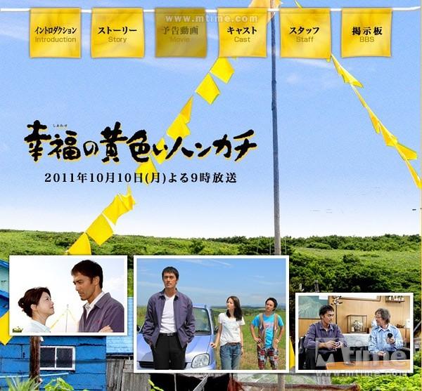 幸福的黄手帕[1080p]