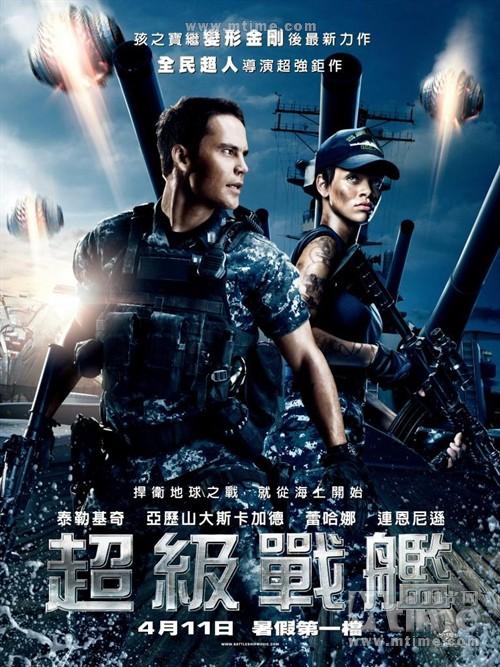 超级战舰Battleship(2012)预告海报(中国台湾) #02