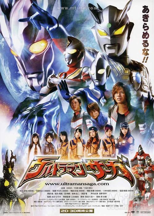 奥特曼传奇Ultraman Saga(2012)预告海报 #01