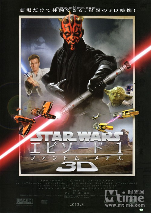 星球大战前传一:魅影危机Star Wars:Episode 1:The Phantom Menace(1999)海报(日本) #01