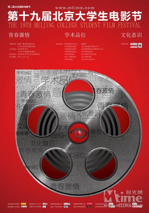 第19届北京大学生电影节(2012)海报 #01