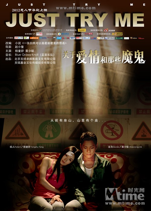 关于爱情和那些魔鬼JUST TRY ME(2012)海报 #01