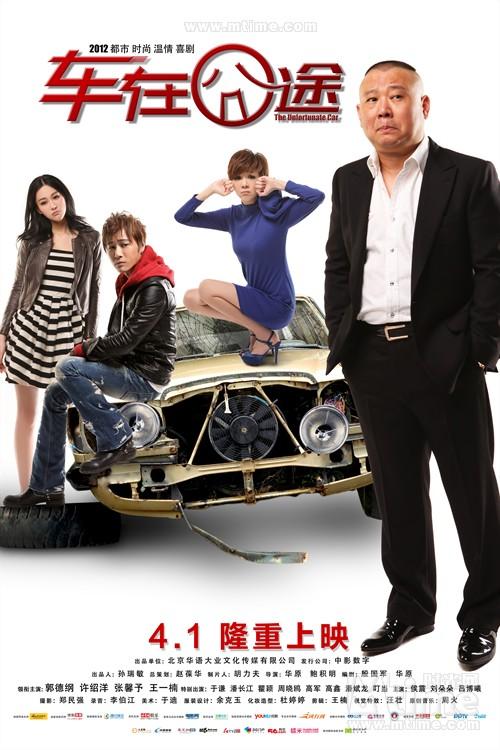 车在囧途The Unfortunate Car(2012)海报 #02
