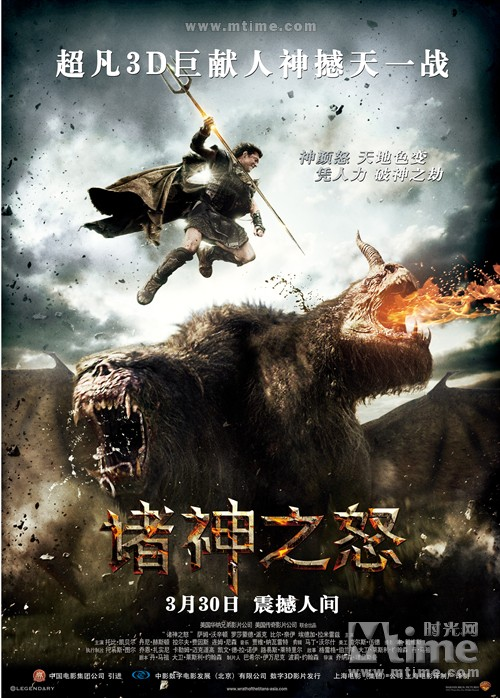 诸神之怒Wrath of the Titans(2012)海报(中国) #01